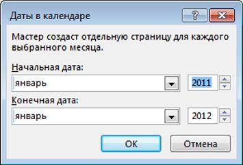 В этом диалоговом окне можно задать календарные даты.