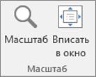 """Группа """"Масштаб'' на ленте PowerPoint"""