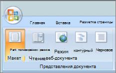 Снимок экрана показана группа представления документа с выделенным элементом разметки. Другие доступны следующие параметры полноэкранного чтения, веб-документ, структура и черновик.