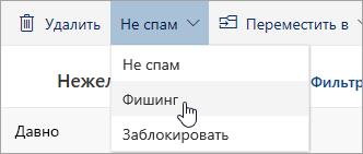 Снимок экрана: меню нежелательной Not с параметром для выбранного фишинга