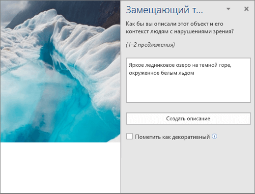"""Новое диалоговое окно """"Замещающий текст"""", показывающее автоматически созданный замещающий текст в Word"""