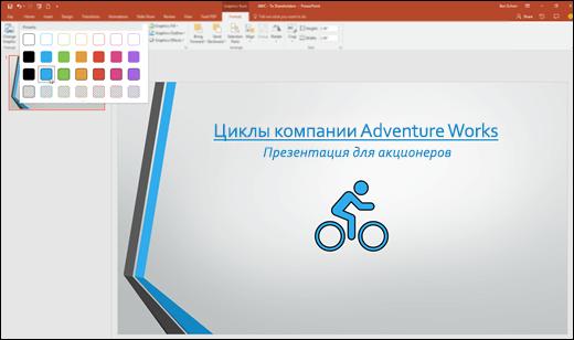"""Изменение внешнего вида изображения SVG в PowerPoint 2016 с помощью коллекции """"Стили"""""""