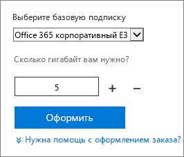 Изменение количества пользовательских лицензий для надстройки.