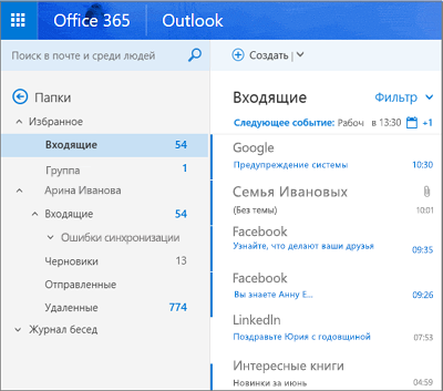 Главный вид Outlook в Интернете