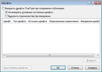 Управление внедренными шрифтами в Publisher 2010