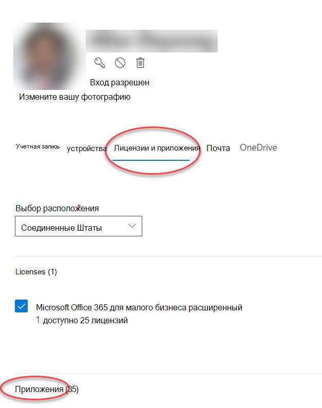 """Форма """"Параметры учетной записи"""" в центре администрирования Microsoft 365"""