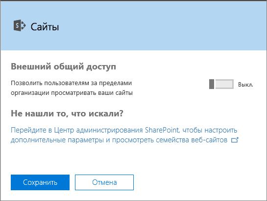 """Снимок экрана: диалоговое окно """"Внешний общий доступ"""" с выключенным параметром """"Позволить пользователям за пределами организации просматривать ваши сайты""""."""