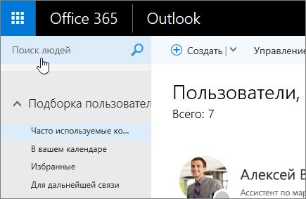 """Снимок экрана: экран """"Люди"""" с выбранным полем """"Поиск людей""""."""