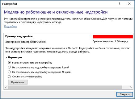 Отключение надстроек для Outlook