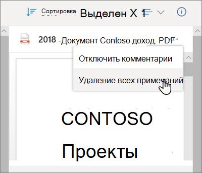 """Область сведений OneDrive с выбранным параметром """"удалить все примечания"""" в раскрывающемся меню"""