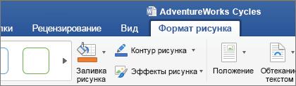 """Выбранное изображение в формате SVG включает вкладку """"Формат рисунка"""" на ленте"""