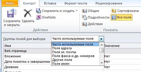 Выбор типа сведений для ввода на странице «Все поля»
