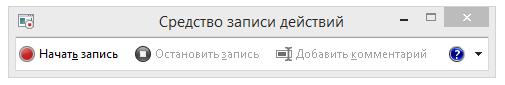 Снимок экрана: средство записи действий или PSR.exe.