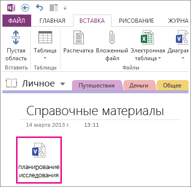 Вставка значка файла Visio на страницу