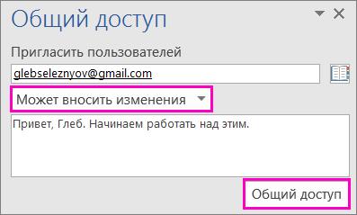"""Параметры """"Могут изменять"""" и """"Общий доступ"""" выделены в диалоговом окне """"Общий доступ"""""""