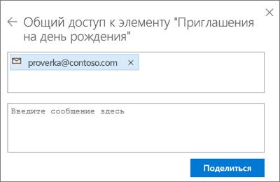 """Снимок экрана: приглашение пользователей после выбора варианта """"Отправить по почте"""" в диалоговом окне """"Общий доступ"""""""