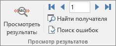 """Группа """"Просмотр результатов"""" на вкладке """"Рассылки""""."""