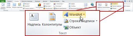 """Вкладка """"Вставка"""" в Excel, с выделенной кнопкой """"объект WordArt"""" Вставка."""