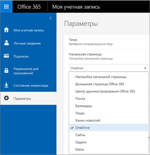 Изменение начальной страницы Office365