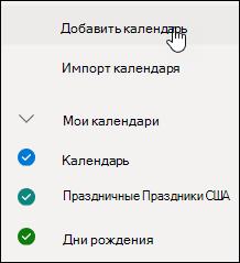 """Снимок экрана: кнопка """"Календарь"""""""