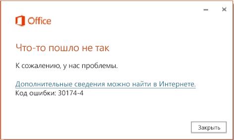 Код ошибки 30174-4 при установке Office