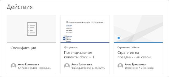 """Веб-часть """"Действия на сайте"""""""