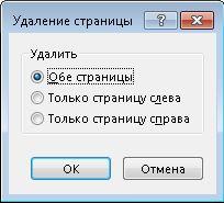 """Удаление страниц из публикации с помощью диалогового окна """"Удаление страницы""""."""