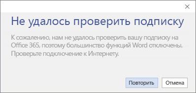 Снимок экрана: сообщение об ошибке в связи с тем, что не удалось проверить подписку