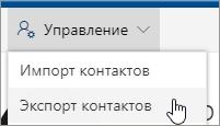 На панели инструментов, выберите Управление, а затем Экспорт контактов.