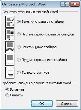 """Диалоговое окно """"Отправка в Microsoft Word"""""""