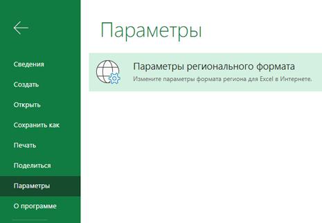 """Кнопка """"Региональные параметры формата"""" в меню """"Параметры > файла"""""""