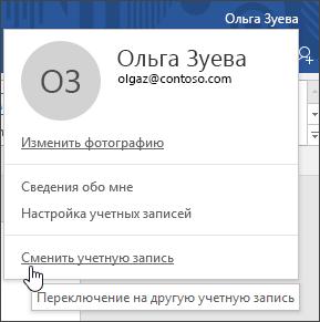 Снимок экрана: переключение учетных записей в классическом приложении Office