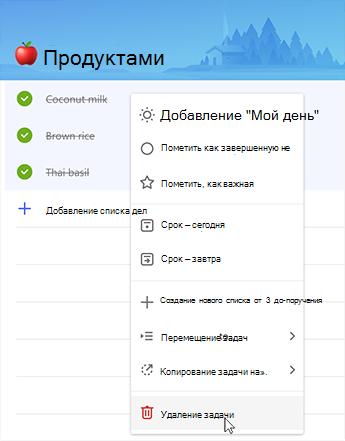 Снимок экрана: параметр для удаления задач в контекстном меню