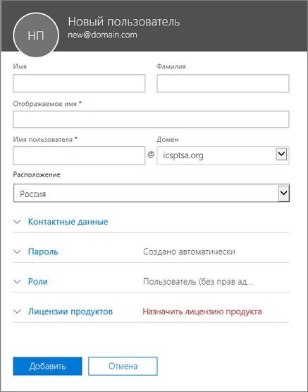 Снимок экрана: поля, заполняемые при добавлении пользователя в Office365 для бизнеса