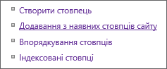"""Укрупненное изображение ссылки """"Добавить из существующих столбцов сайта"""" на странице параметров"""