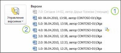 Журнал версий в представлении BackStage документа Microsoft Word