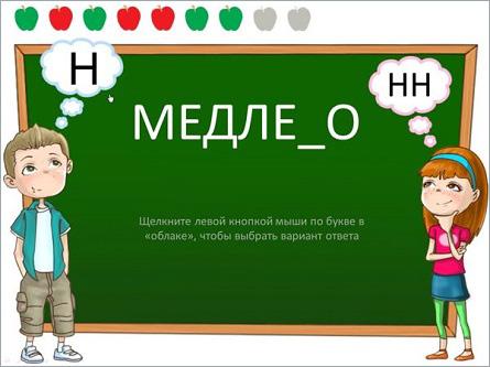 экран тренажера с предложенным словом и вариантами ответа