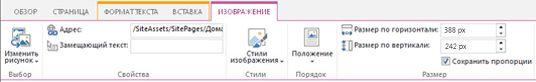 Параметры редактирования изображений