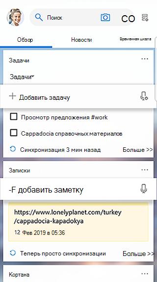 "Снимок экрана, на котором показана карточка ""задачи"" в веб-канале запуска"