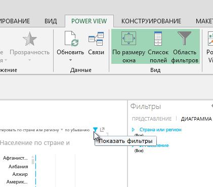 """Значок """"Фильтры"""" появляется при наведении указателя мыши на визуализацию Power View"""