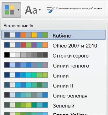 "Параметры цвета после нажатия кнопки ""цвета"""