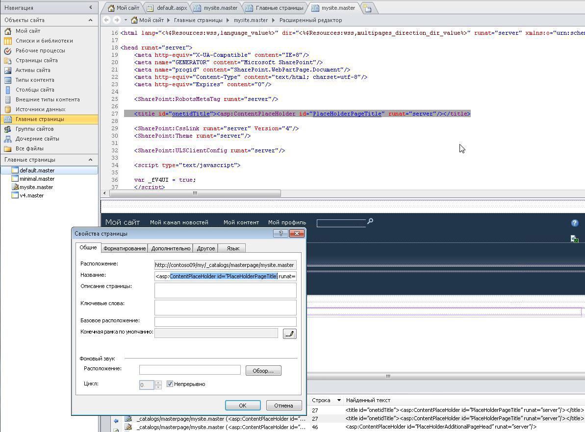 Открыв эталонную страницу личного сайта, можно изменить файл и его свойства.