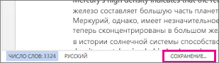 Строка состояния в Word Online