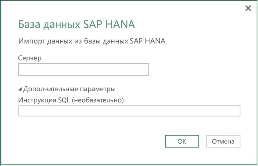 Power BI в Excel: диалоговое окно импорта базы данных SAP HANA