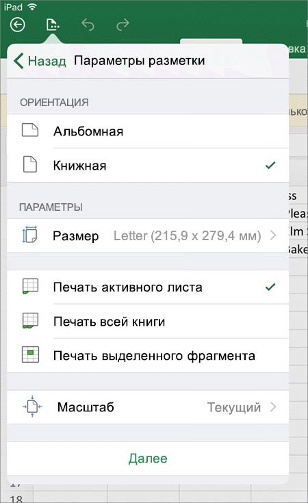 В диалоговом окне параметров печати в Excel для iOS можно настроить печать листа.