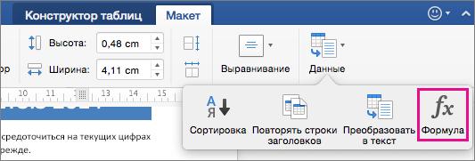 """На вкладке """"Макет"""" нажмите кнопку """"Данные"""" и в открывшемся меню щелкните """"Формула""""."""