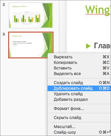"""Снимок экрана: выделенный слайд и выделенный пункт """"Дублировать слайд"""" в контекстном меню."""