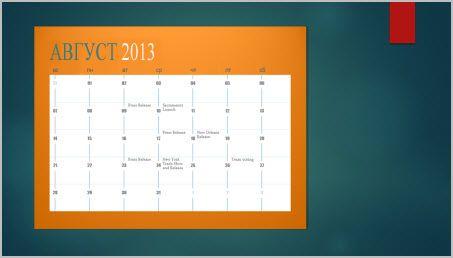 Добавление календаря на слайд
