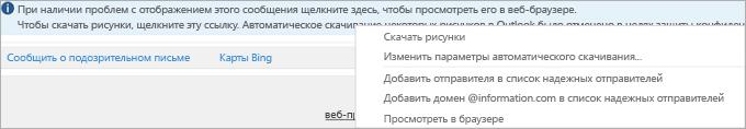 Пометки и напоминания для получателей приводятся на информационной панели сообщения.