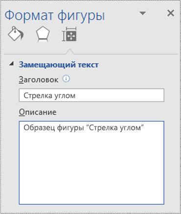 """Диалоговое окно """"Замещающий текст"""" для образца фигуры в Visio."""